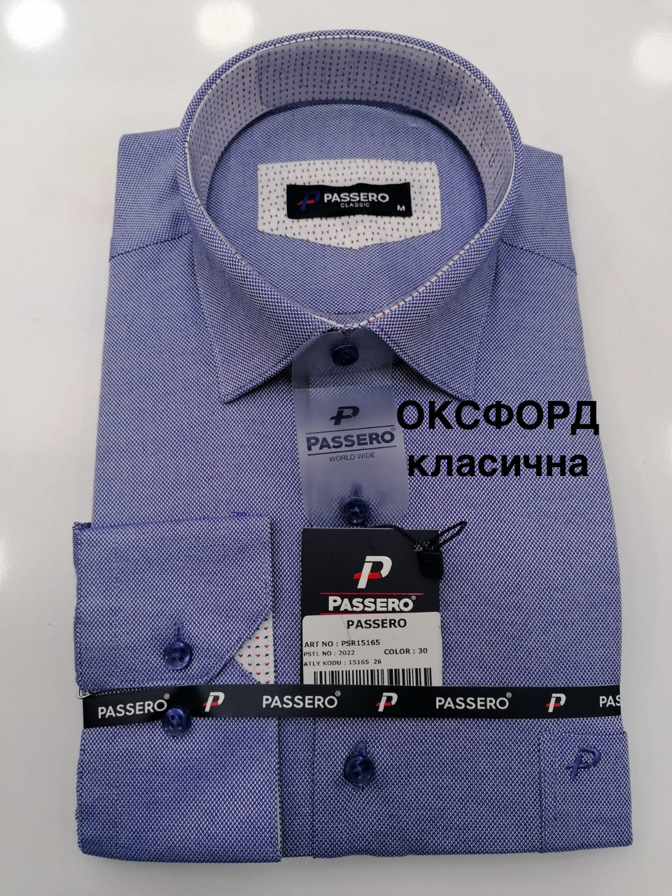 Сорочка Passero classik оксфорд