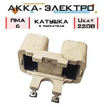 Катушка к пускателю ПМА-6   Uкат 220В