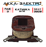 Котушка до пускача ПАЕ-3   Uкат 380В, фото 2