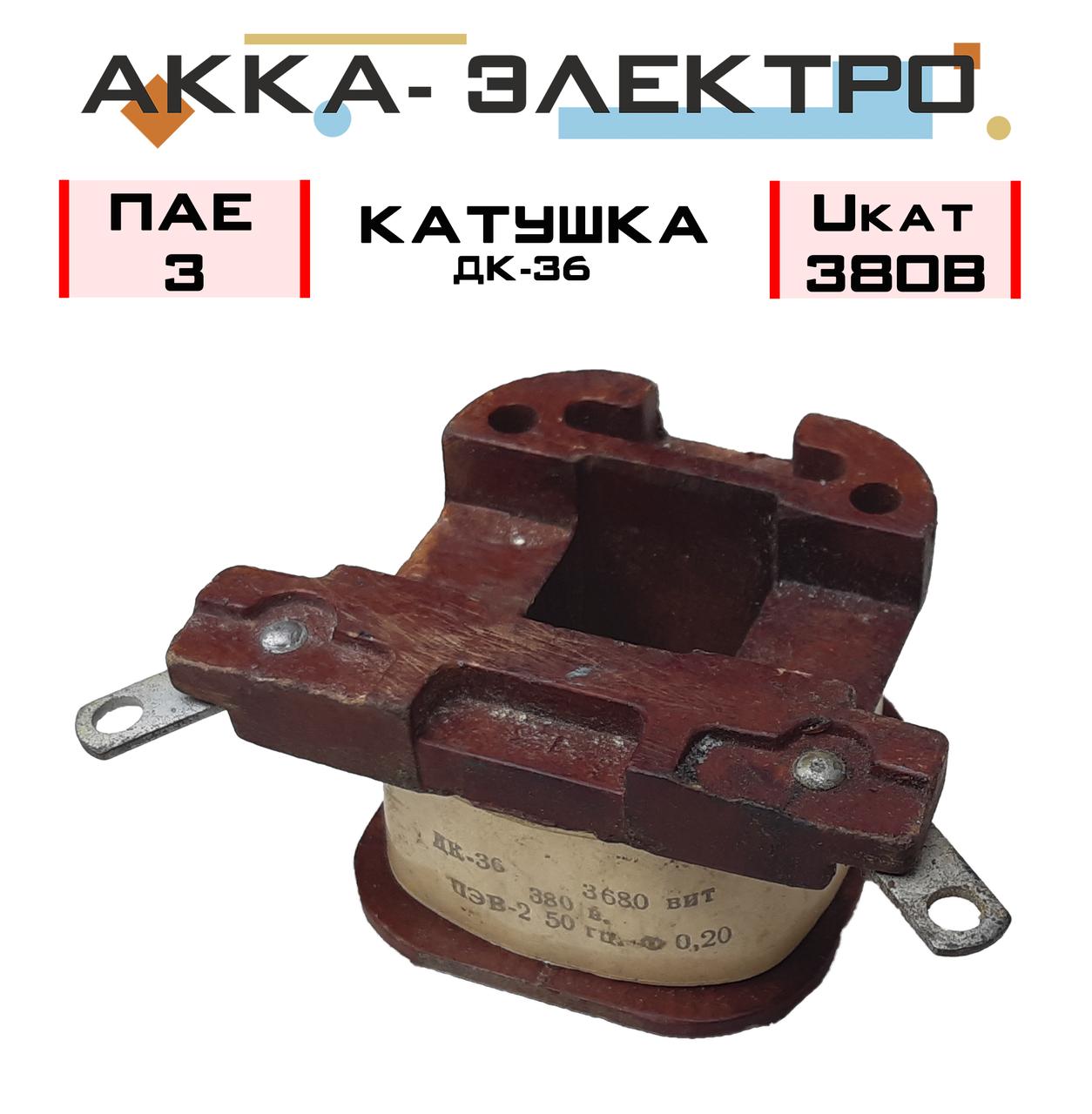 Котушка до пускача ПАЕ-3   Uкат 380В