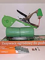 ПРОФИ НАБОР для повязки растений SADOVOD: тапенер, усиленная лента 20 мотков/ 150мкм + 10000 скоб. POLAND!