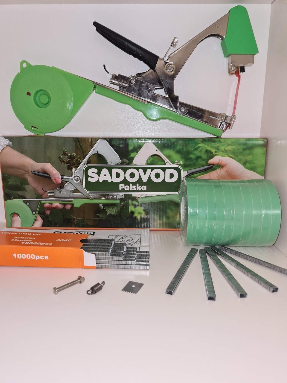 ПРОФИ НАБОР для повязки растений SADOVOD: тапенер, лента 10 бабін 150 мкр + 10000 скоб