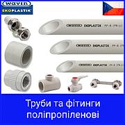 Поліпропіленові труби Wavin Ekoplastik (Чехія)