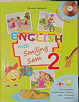 Підручник Англійська мова 2 клас (з аудіосупроводом та мультимедійною інтерактивною програмо