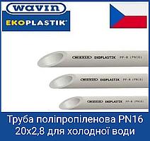 Труба поліпропіленова PN16 20х2,8 для холодної води