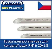 Труба поліпропіленова PN16 20х2,8 для холодної води, фото 1