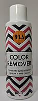Nila Color remover (засіб для видалення фарби та хни з шкіри), 100 мл