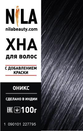 Nila Хна для волос, Оникс, 100г ( 10 пакетиков по 10г)