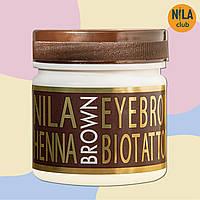 Nila Хна для брів і біотату коричнева, 100г