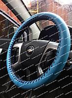 Кожаный чехол на руль (оплетка на руль) Синий