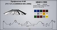 Профнастил Н-60 оцинкованный 0,5мм кровельный, фото 1