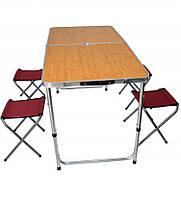 Туристический складной стол и 4 стула (300459)