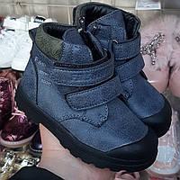 Ботинки для мальчика Деми 22(14),23(14,8),24(15,5) синие на липучках