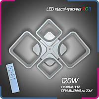 Люстра светодиодная с пультом Ромбы-4, 120Вт белая LED подсветка RGB