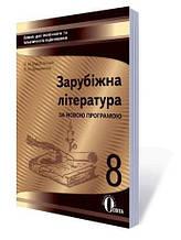 Зошит для поточного тематичного оцінювання Зарубіжна література 8 клас Нова програма Авт: Кадоб'янська Н. Вид: