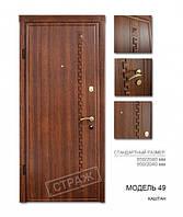 Металлическая входная дверь Страж модель 49 Стандарт, фото 1