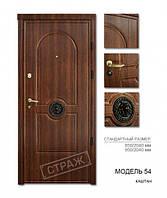 Металлическая входная дверь Страж модель 54 Стандарт