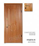 Металлическая входная дверь Страж модель 56 Стандарт, фото 1