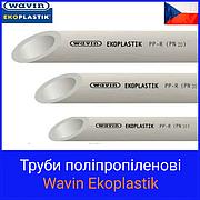 Труби поліпропіленові PPR Wavin Ekoplastik