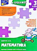 Математика 3 кл Тренажер Таблиці множення та ділення чисел 1-9