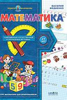 Математика (рус)  (мягкая) Подарок маленькому гению