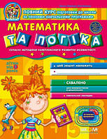 Математика та Логіка Повний курс підгот. до школи від 5 р.