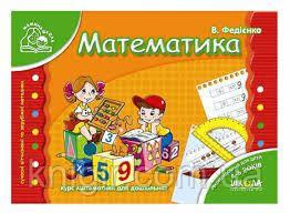 Математика реком для діт. 4-6 р. (мягк. А-5 формат)