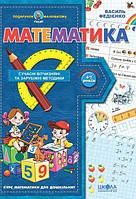 Математика (укр) Подарунок маленькому генію