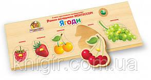 Ягоди  10*29 см Рамка-вкладиш