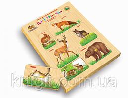 Дикі тварини 19*26,5 см Рамка-вкладиш
