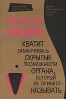 Viva La vagina (мягк.)