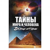 Тайны мира и человека (тв) Загадки истории