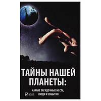 Тайны нашей планеты (тв) Самые загадочные места люди и события