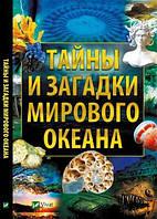 Тайны и загадки мирового океана (тв)