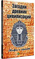 Загадки древних цивилизаций Мифы и правда (тв)