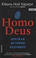 Краткая история будущего (мягк) Homo Deus