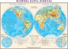 Світ 1: 24 000 000 фізична карта півкуль (картон/планки)