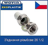 З'єднання різьбове 20 1/2 в (Американка) Wavin Ekoplastik чехія