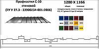 Профнастил С-10 оцинкованный 0,5мм  стеновой