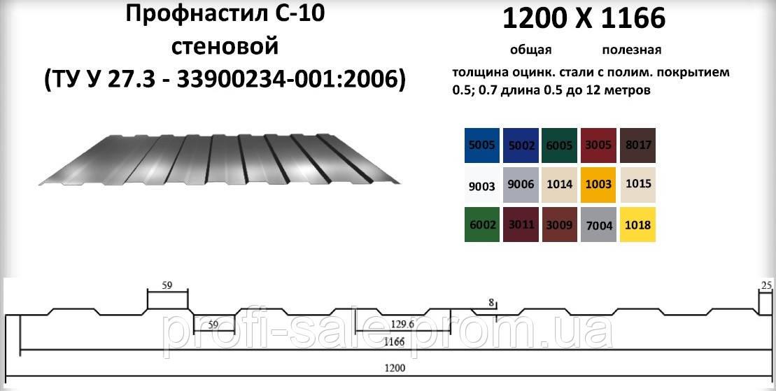 Профнастил С-10 оцинкованный 0,5мм  стеновой - Profi-Sale в Полтавской области
