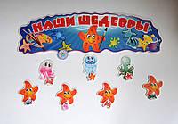 Стенд для рисунков Морские звёздочки