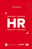 Нина Осовицкая HR. Рекрутмент. Обучение. Маркетинг. Аналитика