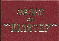 "Удостоверение ""Фанат ФК Шахтер"""