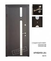 Металеві вхідні двері Страж Арабіка Стандарт, фото 1