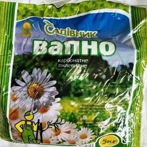 Вапно карбонатне пилевидне 5кг (Садівник) (100% передоплата)