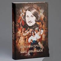 Книга сейф Вечера на Хуторе 26 см