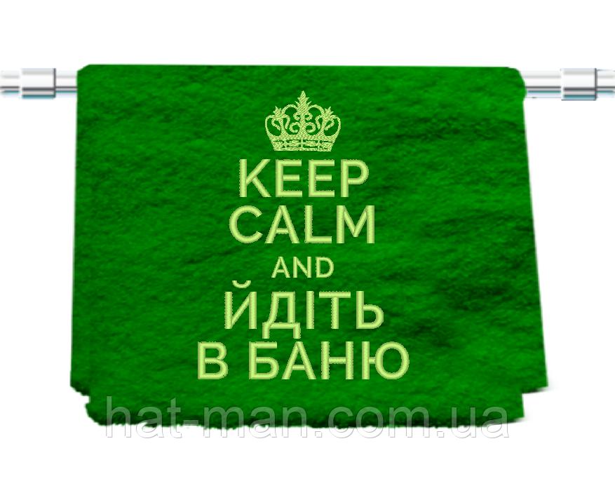 """Банное полотенце с прикольною вышивкою """"KEEP CALM"""", 70*140см"""