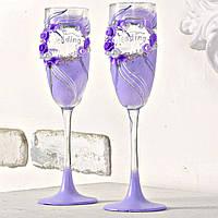 Свадебные  бокалы фиолетовые
