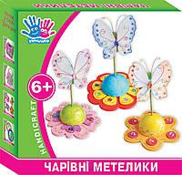 Набор для творчества Волшебные бабочки, 1 Вересня, 950800