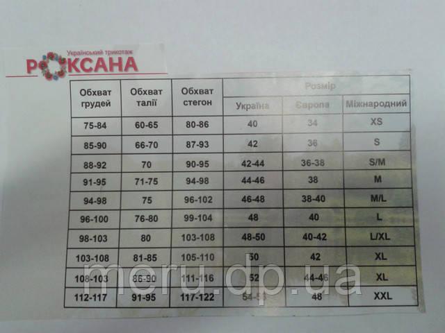 Таблица размеров ТМ Роксана